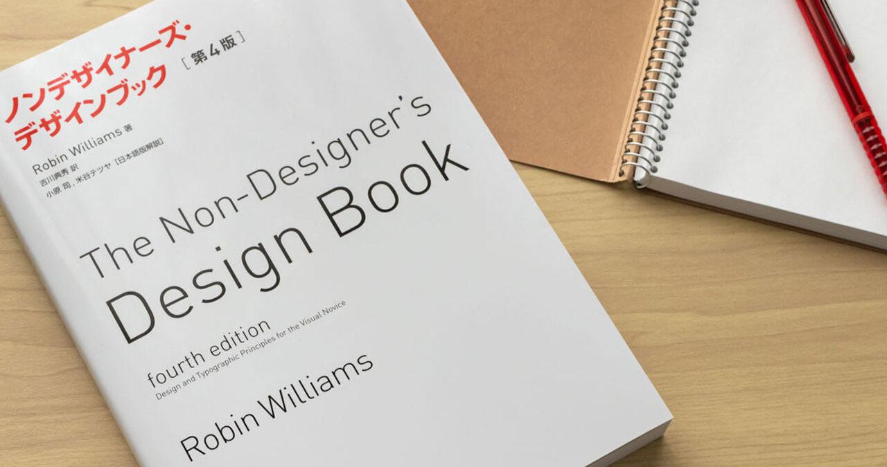 ノンデザイナーズ・デザインブックの書評記事のアイキャッチ画像 https://dagtap.com/2021/06/30/review-nondesingers-design-book/